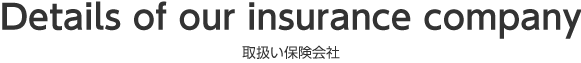 Details of our insurance company 取扱い保険会社